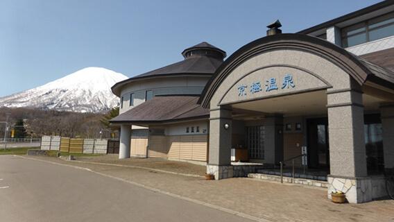 京極ふれあい交流センター 京極温泉